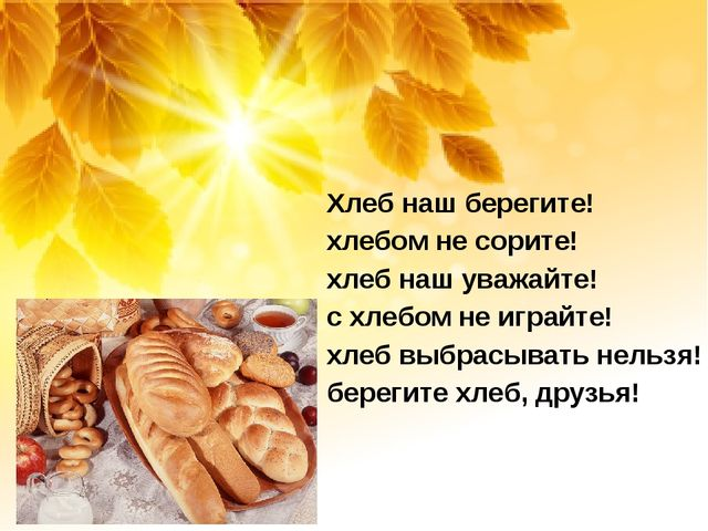 Хлеб наш берегите! хлебом не сорите! хлеб наш уважайте! с хлебом не играйте!...