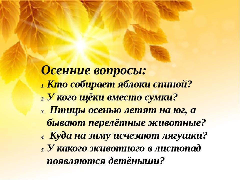 Осенние вопросы: Кто собирает яблоки спиной? У кого щёки вместо сумки? Птицы...