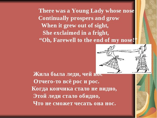 There was a Young Lady whose nose Continually prospers and grow When it grew...