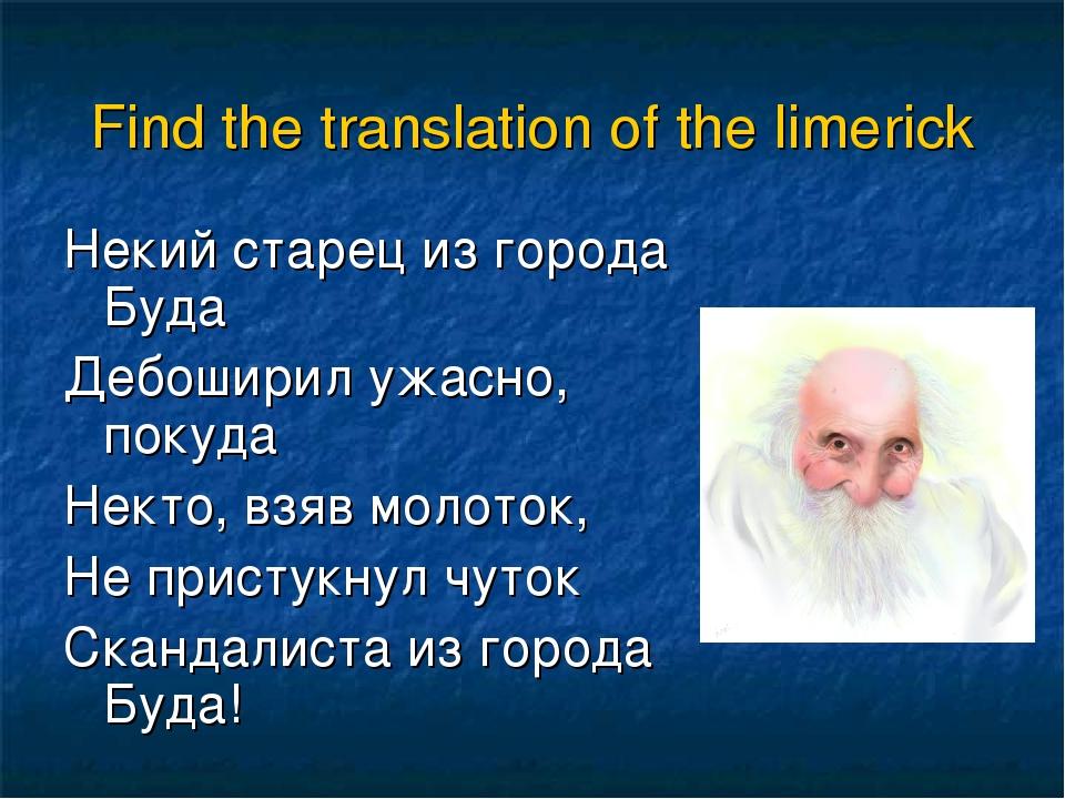 Find the translation of the limerick Некий старец из города Буда Дебоширил уж...