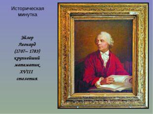 Эйлер Леонард (1707– 1783) крупнейший математик XVIII столетия Исторический М