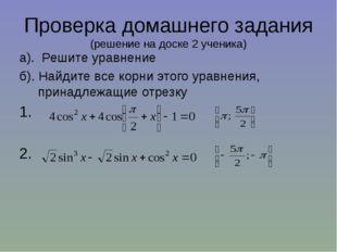 Проверка домашнего задания (решение на доске 2 ученика) а). Решите уравнение