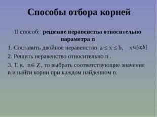 Способы отбора корней II способ: решение неравенства относительно параметра n