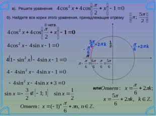 p а). Решите уравнение б). Найдите все корни этого уравнения, принадлежащие о