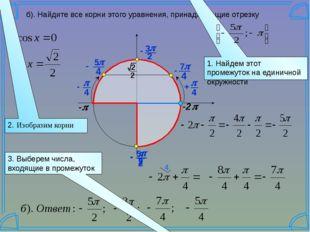-2p -p б). Найдите все корни этого уравнения, принадлежащие отрезку 2. Изобра