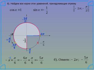 б). Найдем все корни этих уравнений, принадлежащие отрезку -p p -2 2 p 3 - 6