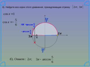 2p p б). Найдите все корни этого уравнения, принадлежащие отрезку 3p 2 p 3 2