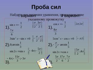 Проба сил Найдите все решения уравнения, принадлежащие указанному промежутку