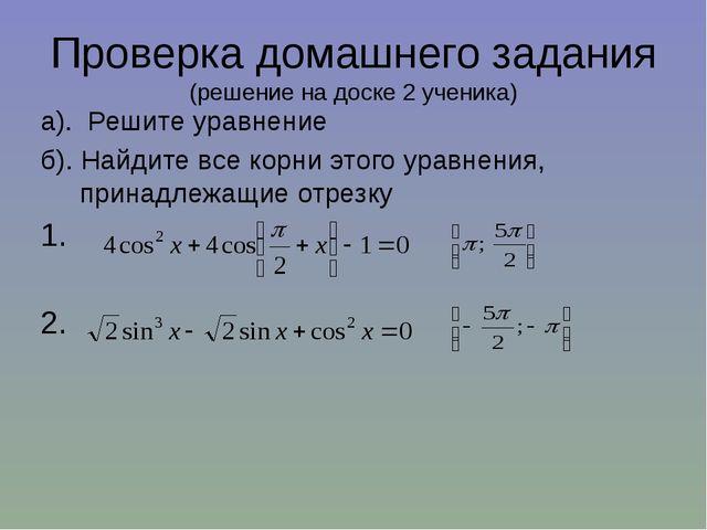 Проверка домашнего задания (решение на доске 2 ученика) а). Решите уравнение...