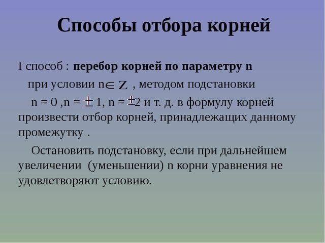 Способы отбора корней I способ : перебор корней по параметру n при условии n...