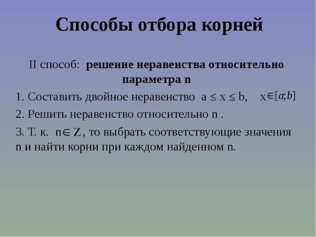 Способы отбора корней II способ: решение неравенства относительно параметра n...