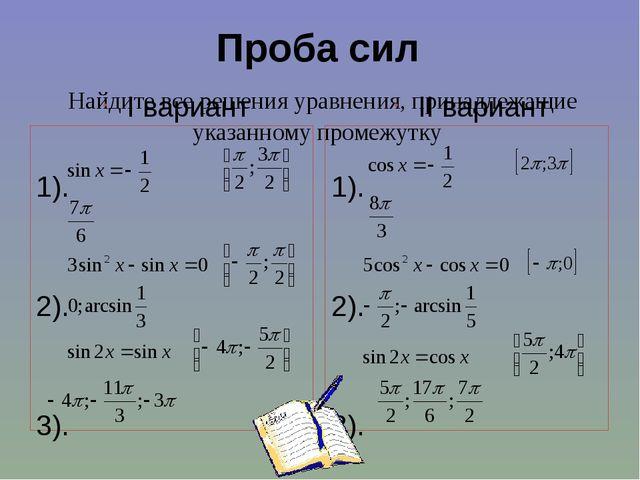 Проба сил Найдите все решения уравнения, принадлежащие указанному промежутку...