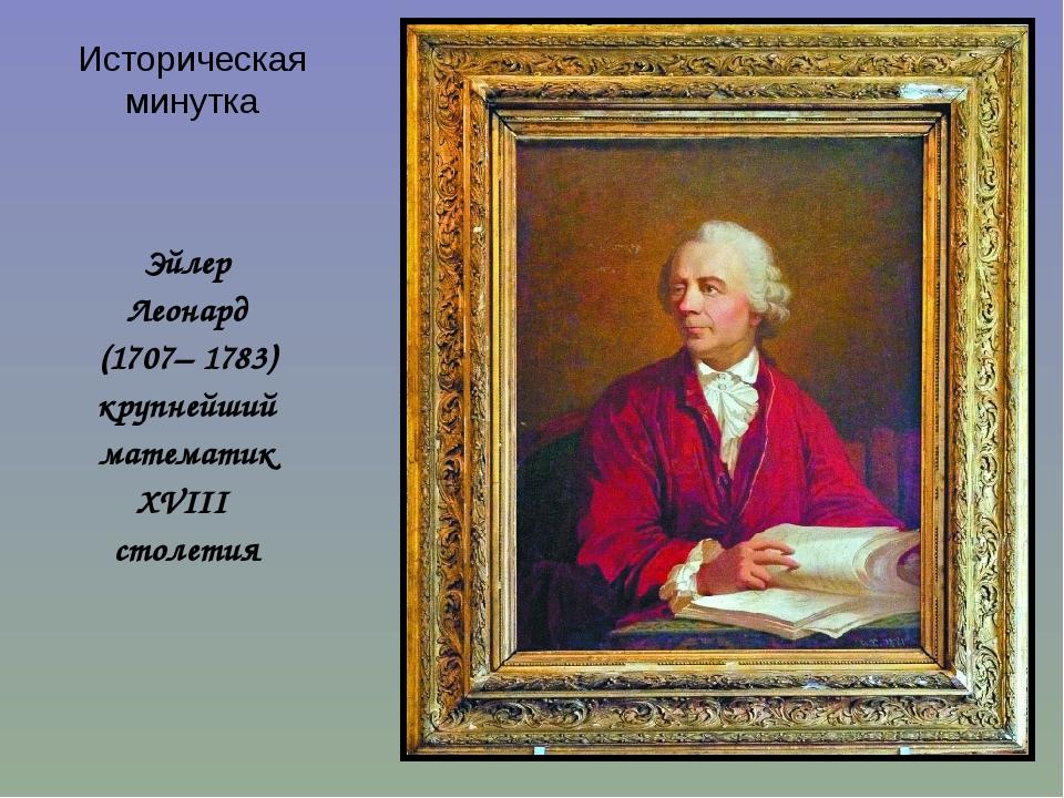 Эйлер Леонард (1707– 1783) крупнейший математик XVIII столетия Исторический М...