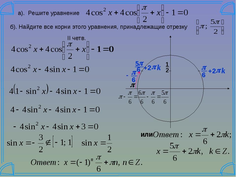 p а). Решите уравнение б). Найдите все корни этого уравнения, принадлежащие о...