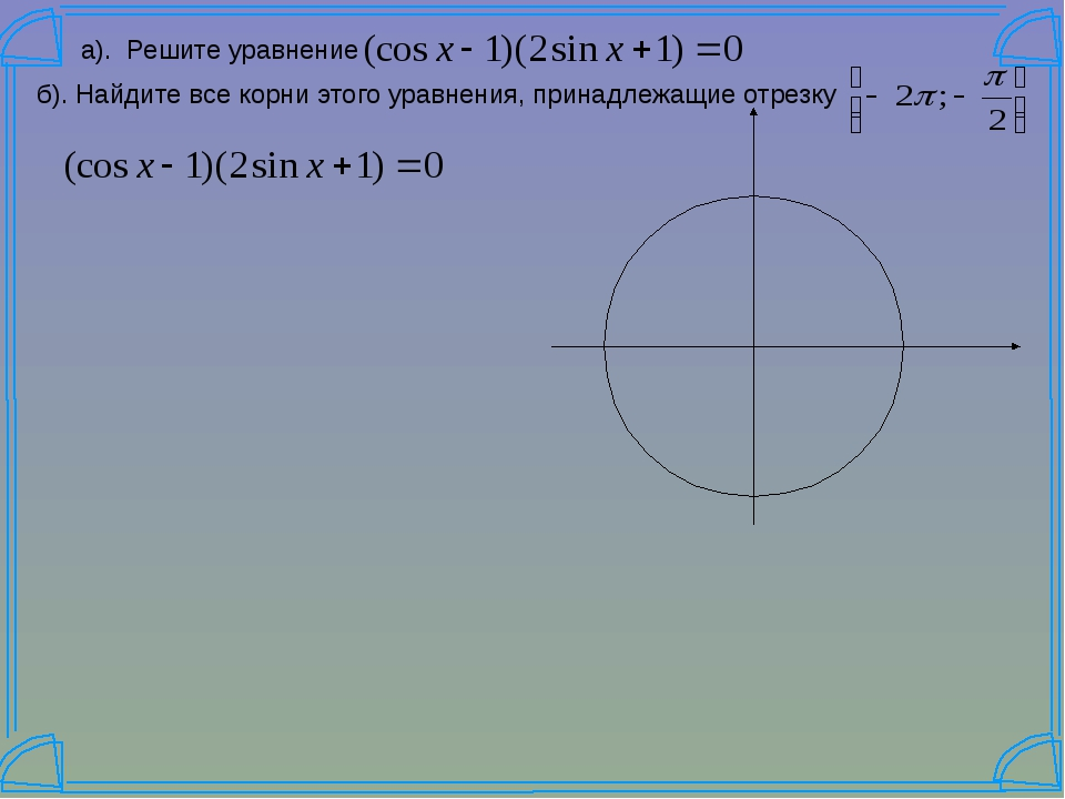 а). Решите уравнение б). Найдите все корни этого уравнения, принадлежащие отр...