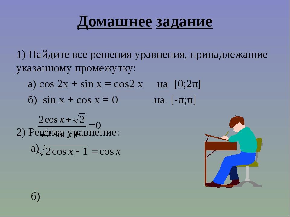 Домашнее задание 1) Найдите все решения уравнения, принадлежащие указанному п...