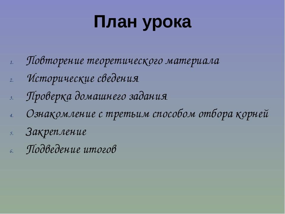 План урока Повторение теоретического материала Исторические сведения Проверка...