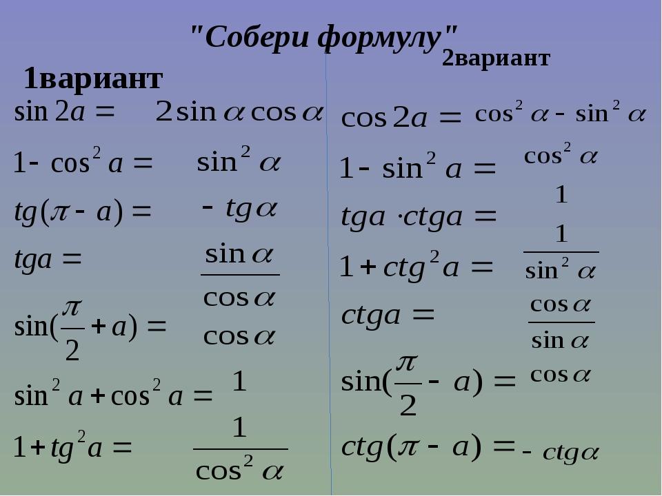 """""""Собери формулу"""" 1вариант 2вариант"""