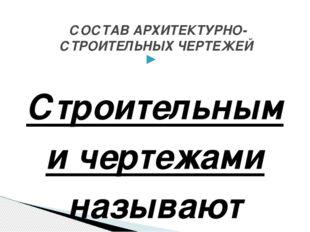 Строительными чертежами называют чертежи, которые содержат проекционные изоб