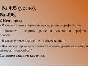 5. № 495 (устно). 6. № 496. V. Итоги урока. – В каком случае уравнение можно