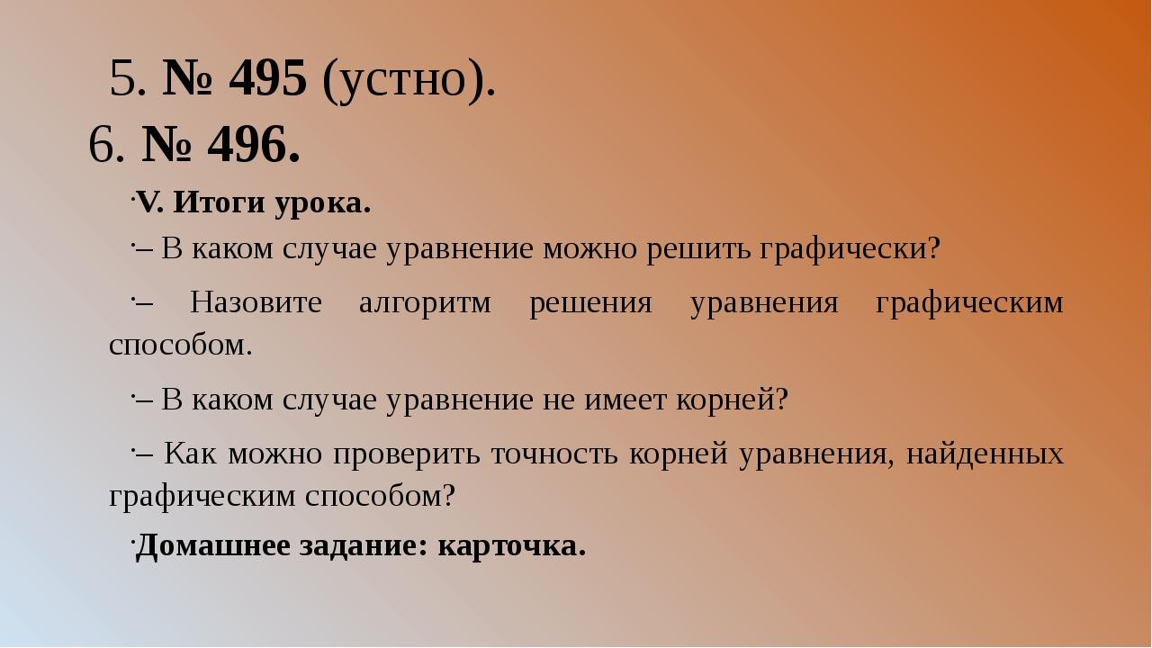 5. № 495 (устно). 6. № 496. V. Итоги урока. – В каком случае уравнение можно...
