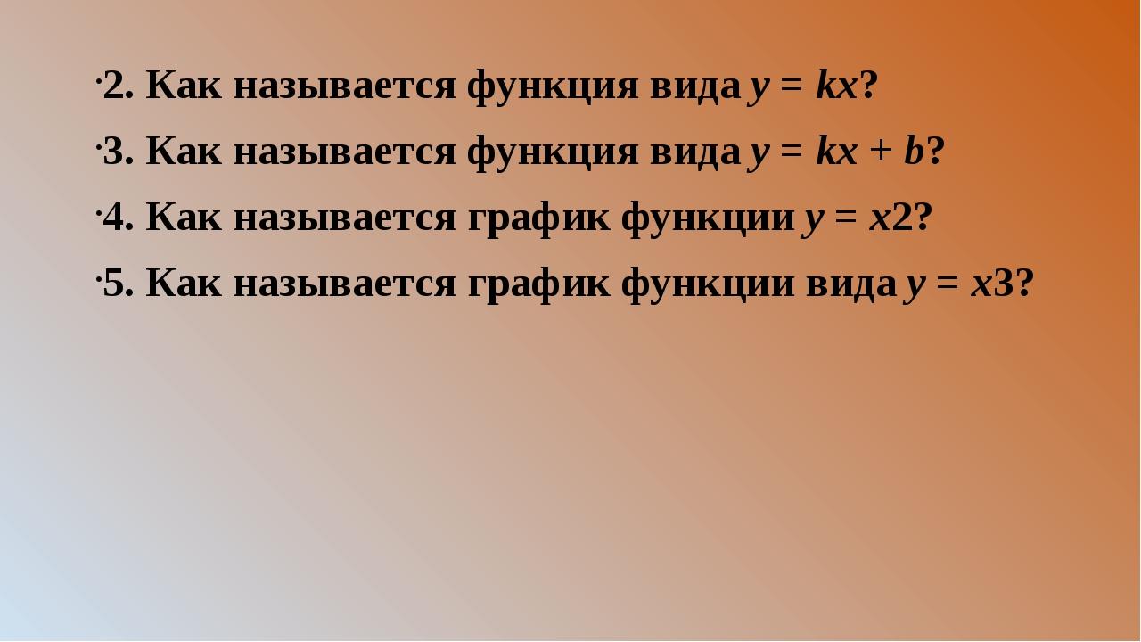 2. Как называется функция вида y = kx? 3. Как называется функция вида y = kx...