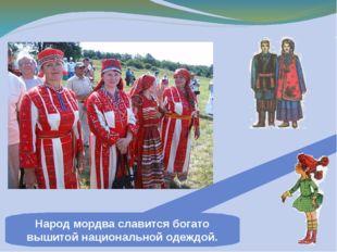 Народ мордва славится богато вышитой национальной одеждой.
