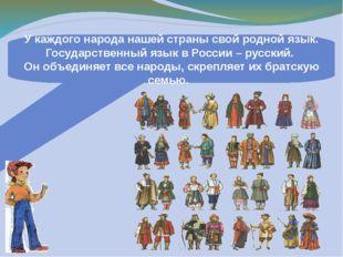 У каждого народа нашей страны свой родной язык. Государственный язык в России