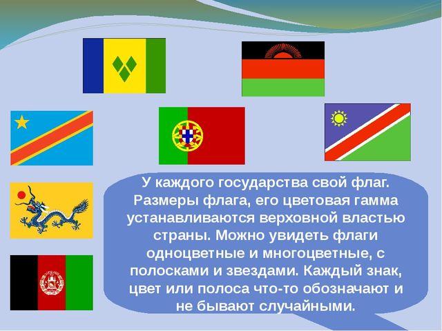 У каждого государства свой флаг. Размеры флага, его цветовая гамма устанавлив...