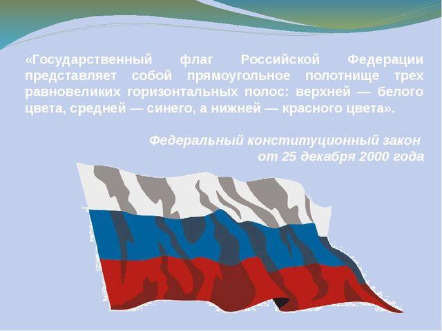 «Государственный флаг Российской Федерации представляет собой прямоугольное...