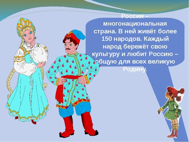 Россия – многонациональная страна. В ней живёт более 150 народов. Каждый наро...