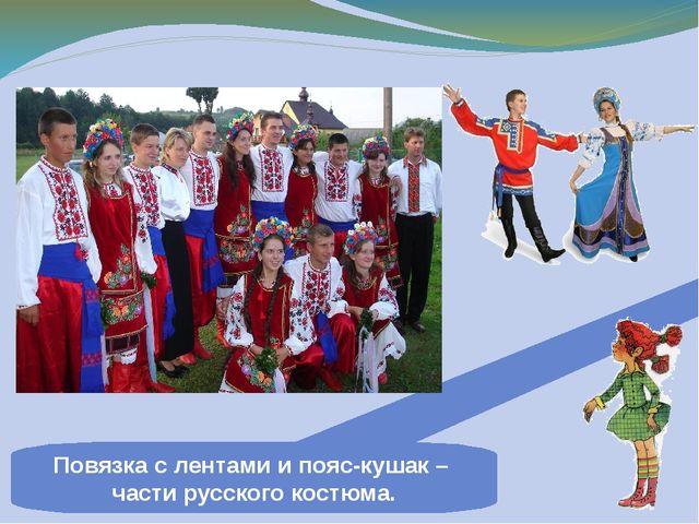 Повязка с лентами и пояс-кушак – части русского костюма.