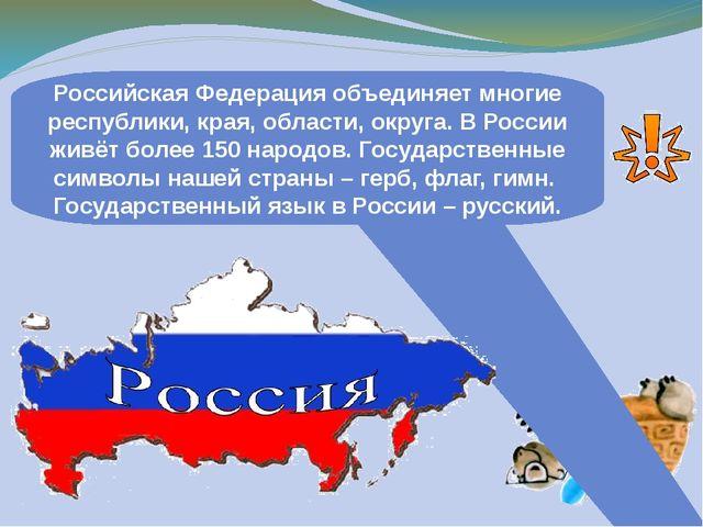 Российская Федерация объединяет многие республики, края, области, округа. В...