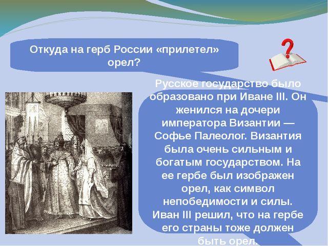 Откуда на герб России «прилетел» орел? Русское государство было образовано пр...