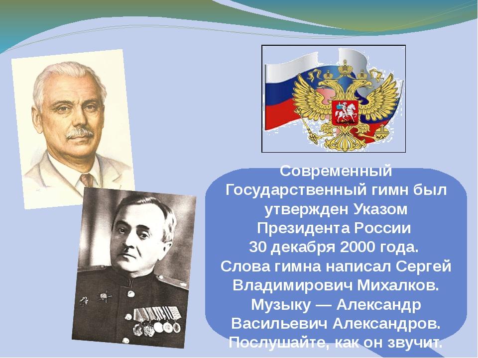 Современный Государственный гимн был утвержден Указом Президента России 30 де...