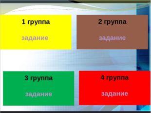 1 группа задание 2 группа задание 4 группа задание 3 группа задание