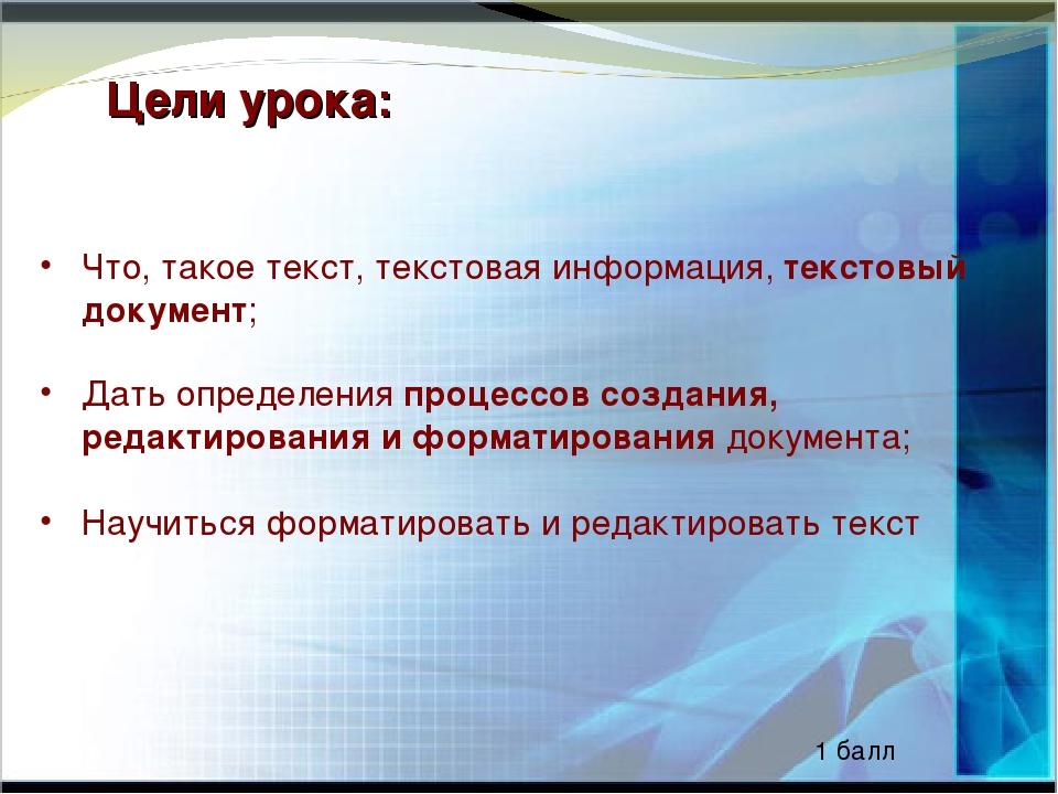 Цели урока: Что, такое текст, текстовая информация, текстовый документ; Дать...