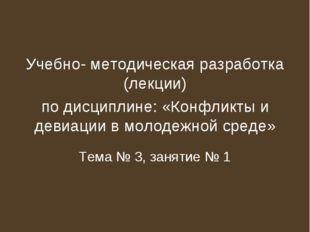 ГБПОУ «Спасский техникум отраслевых технологий» Учебно- методическая разработ