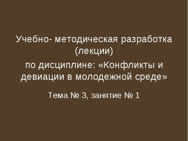 ГБПОУ «Спасский техникум отраслевых технологий» Учебно- методическая разработ...