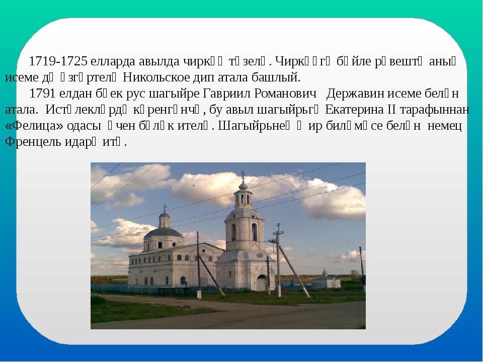 1719-1725 елларда авылда чиркәү төзелә. Чиркәүгә бәйле рәвештә аның исеме дә...
