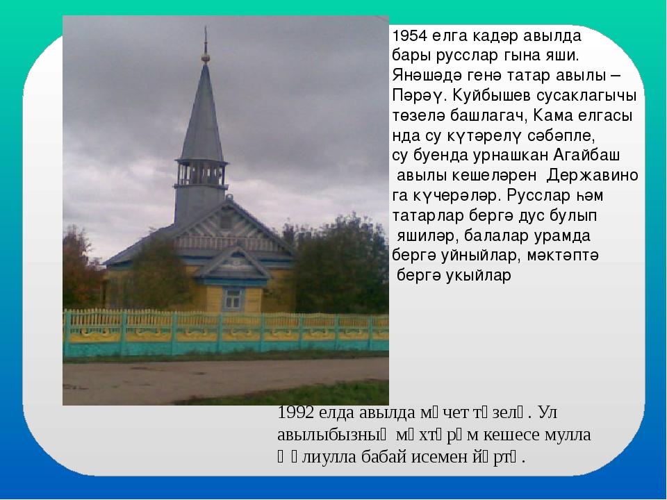 1954 елга кадәр авылда бары русслар гына яши. Янәшәдә генә татар авылы – Пәрә...
