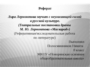 Реферат Лира Лермонтова звучит с неугасающей силой в русской культуре. (Театр