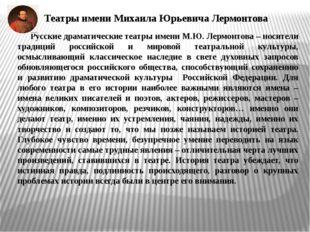 Русские драматические театры имени М.Ю. Лермонтова – носители традиций росси