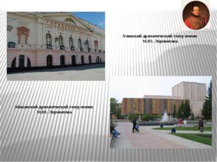 Ачинский драматический театр имени М.Ю. Лермонтова Абаканский драматический т