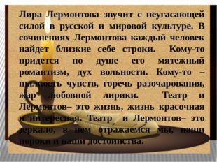 Лира Лермонтова звучит с неугасающей силой в русской и мировой культуре. В с