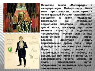 Основной темой «Маскарада» в интерпретации Мейерхольда была тема призрачности