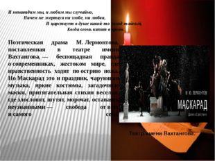 Поэтическая драма М.Лермонтова, поставленная в театре имени Вахтангова,— б