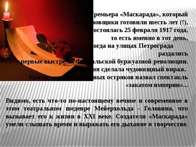 Премьера «Маскарада», который постановщики готовили шесть лет (!), состоя...