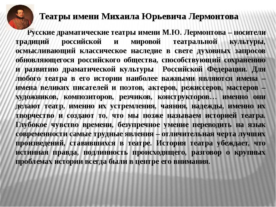 Русские драматические театры имени М.Ю. Лермонтова – носители традиций росси...