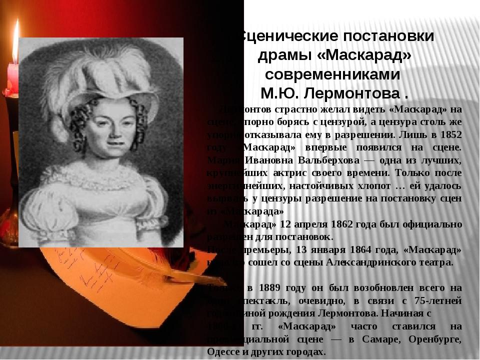 Сценические постановки драмы «Маскарад» современниками М.Ю. Лермонтова . Лерм...